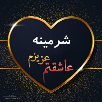 عکس پروفایل شرمینه عزیزم عاشقتم