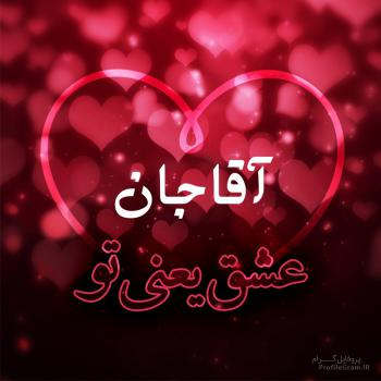 عکس پروفایل آقاجان عشق یعنی تو