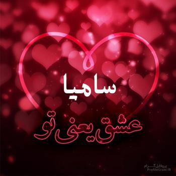 عکس پروفایل سامیا عشق یعنی تو