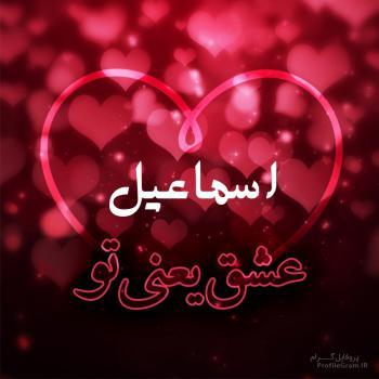عکس پروفایل اسماعیل عشق یعنی تو
