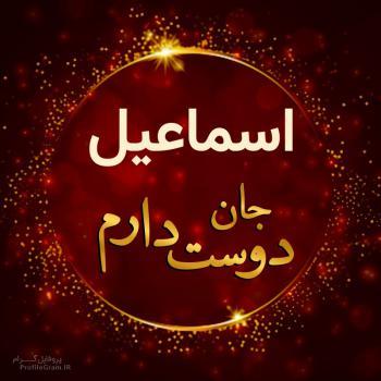عکس پروفایل اسماعیل جان دوست دارم