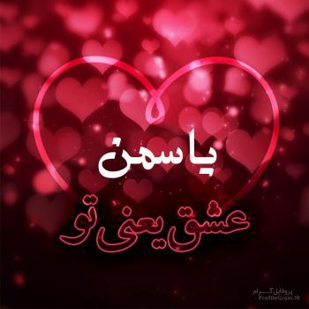 عکس پروفایل یاسمن عشق یعنی تو