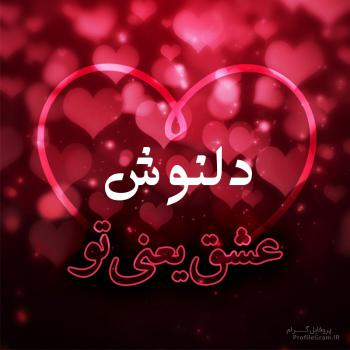 عکس پروفایل دلنوش عشق یعنی تو