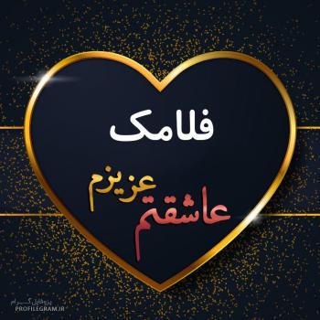 عکس پروفایل فلامک عزیزم عاشقتم