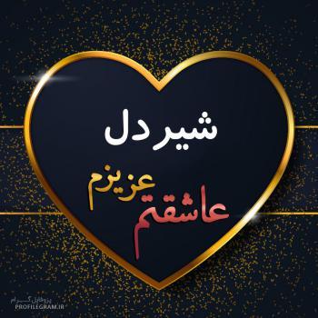 عکس پروفایل شیردل عزیزم عاشقتم