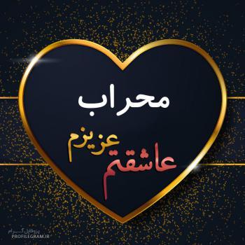 عکس پروفایل محراب عزیزم عاشقتم