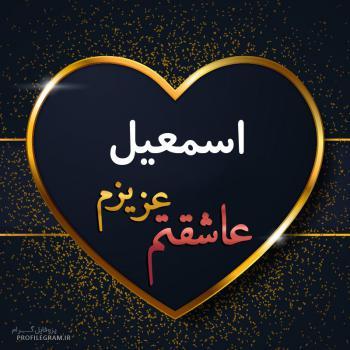 عکس پروفایل اسمعیل عزیزم عاشقتم