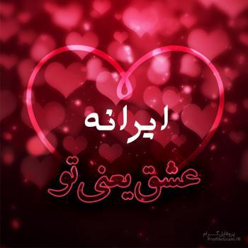 عکس پروفایل ایرانه عشق یعنی تو