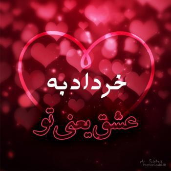 عکس پروفایل خردادبه عشق یعنی تو
