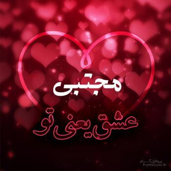 عکس پروفایل مجتبی عشق یعنی تو