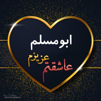 عکس پروفایل ابومسلم عزیزم عاشقتم