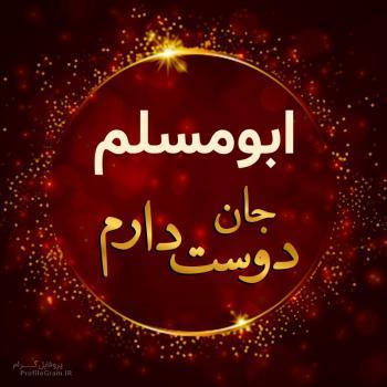 عکس پروفایل ابومسلم جان دوست دارم