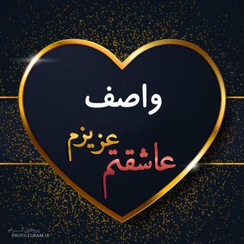 عکس پروفایل واصف عزیزم عاشقتم
