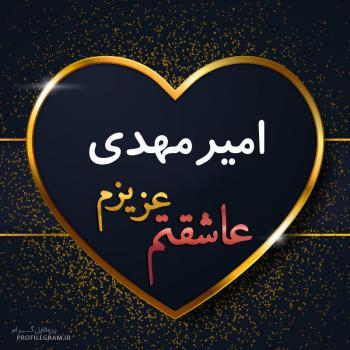 عکس پروفایل امیرمهدی عزیزم عاشقتم
