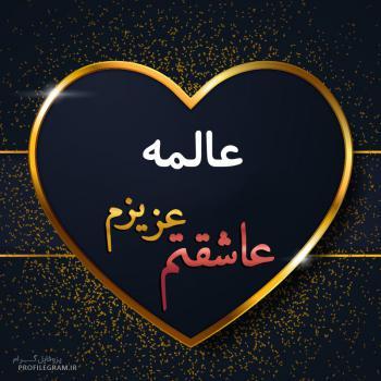 عکس پروفایل عالمه عزیزم عاشقتم
