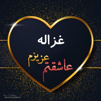 عکس پروفایل غزاله عزیزم عاشقتم
