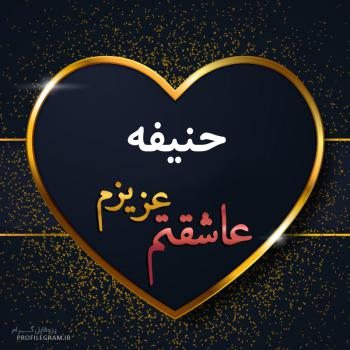 عکس پروفایل حنیفه عزیزم عاشقتم