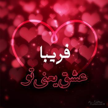 عکس پروفایل فریبا عشق یعنی تو