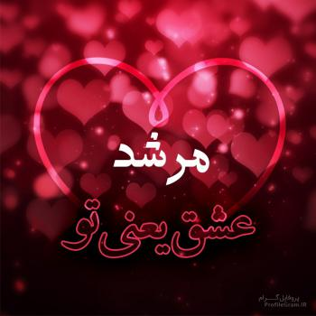 عکس پروفایل مرشد عشق یعنی تو