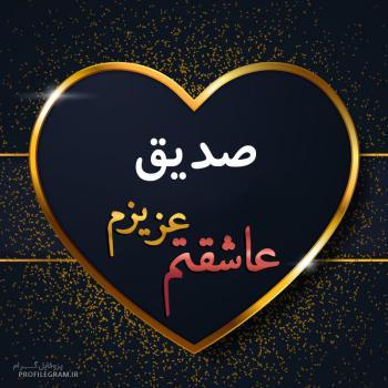 عکس پروفایل صدیق عزیزم عاشقتم
