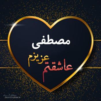 عکس پروفایل مصطفی عزیزم عاشقتم
