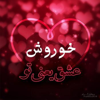 عکس پروفایل خوروش عشق یعنی تو
