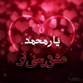 عکس پروفایل یارمحمد عشق یعنی تو