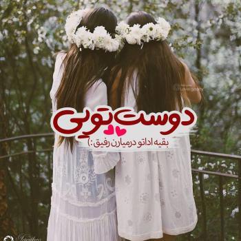 عکس پروفایل دوست دوست تویی بقیه اداتو در میارن رفیق