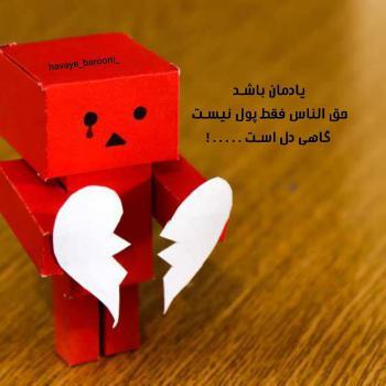 عکس پروفایل دل نوشته یادمان باشد حقالناس فقط پول نیست گاهی دل است