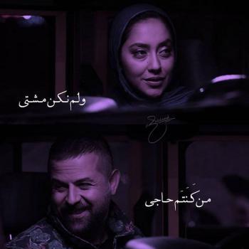 عکس پروفایل تیکه دار ولم نکن مشتی من کنتم حاجی