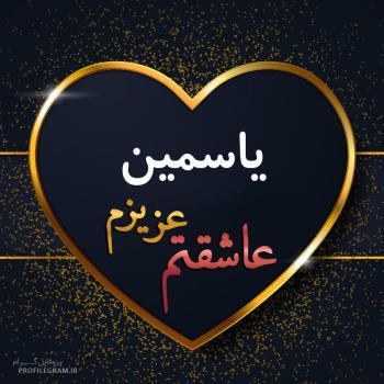 عکس پروفایل یاسمین عزیزم عاشقتم