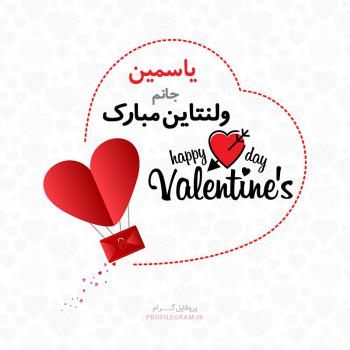 عکس پروفایل یاسمین جانم ولنتاین مبارک