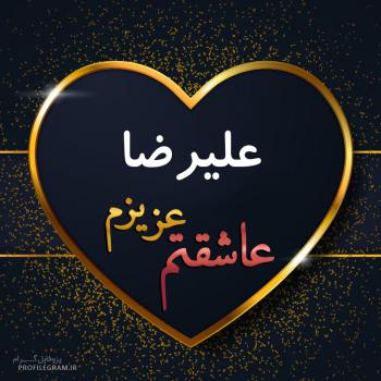 عکس پروفایل علیرضا عزیزم عاشقتم