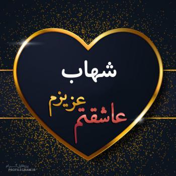 عکس پروفایل شهاب عزیزم عاشقتم