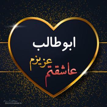 عکس پروفایل ابوطالب عزیزم عاشقتم