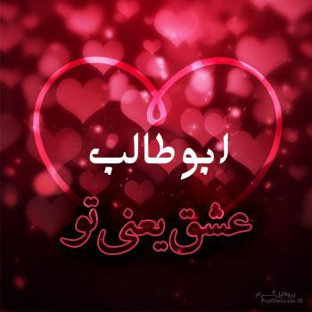 عکس پروفایل ابوطالب عشق یعنی تو
