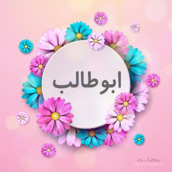 عکس پروفایل اسم ابوطالب طرح گل