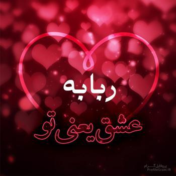 عکس پروفایل ربابه عشق یعنی تو