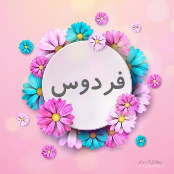 عکس پروفایل اسم فردوس طرح گل