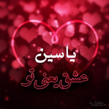 عکس پروفایل یاسین عشق یعنی تو
