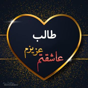 عکس پروفایل طالب عزیزم عاشقتم