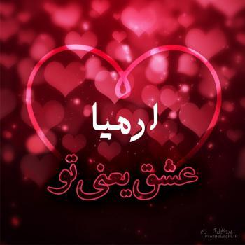 عکس پروفایل ارمیا عشق یعنی تو