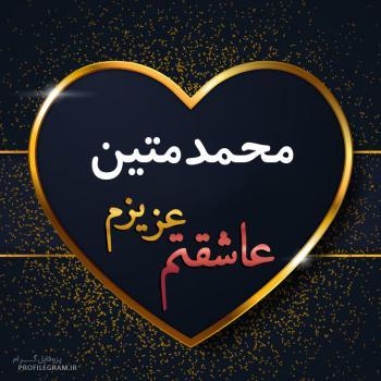 عکس پروفایل محمدمتین عزیزم عاشقتم