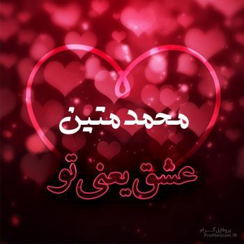 عکس پروفایل محمدمتین عشق یعنی تو