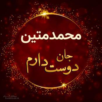 عکس پروفایل محمدمتین جان دوست دارم