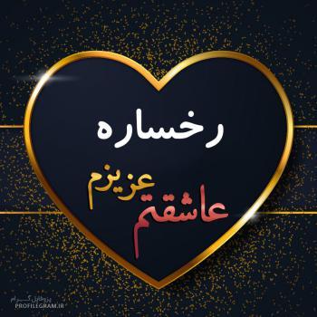 عکس پروفایل رخساره عزیزم عاشقتم