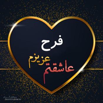 عکس پروفایل فرح عزیزم عاشقتم