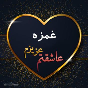 عکس پروفایل غمزه عزیزم عاشقتم