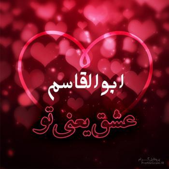 عکس پروفایل ابوالقاسم عشق یعنی تو