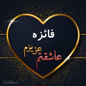 عکس پروفایل فائزه عزیزم عاشقتم